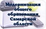 Ссылка на раздел сайта министерства образования Модернизация общего образования